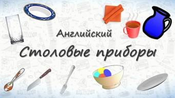Посуда на английском: столовые приборы