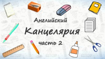 Школьные принадлежности на английском. Часть 2