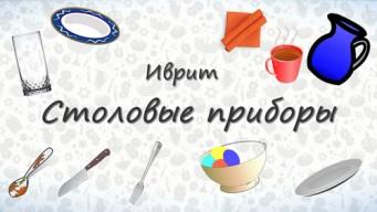 Посуда на иврите: столовые приборы