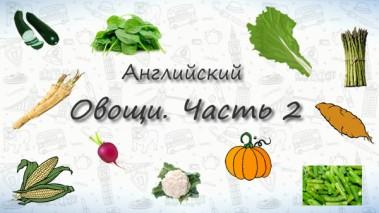 Овощи на английском. Часть 2