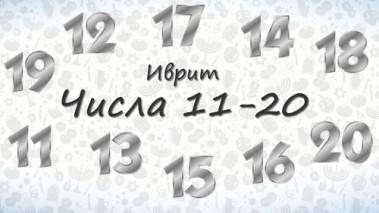 Числа на иврите от 11 до 20.