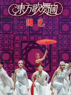 China Oriental Song and Dance Troupe
