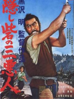 News_Joel Luks_Akira Kurosawa_Hidden Fortress