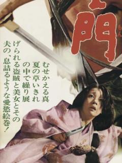 News_Joel Luks_Akira Kurosawa_Rashomon_movie_movie poster