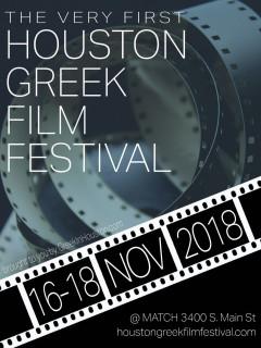 Houston Greek Film Festival