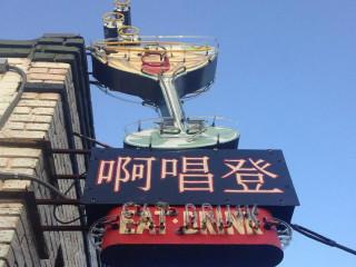 Ah Sing Den East Sixth Austin bar sign