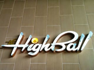 The Highball_exterior_sign