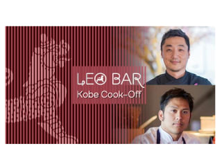 Asia Society Texas Center Young Professionals: Leo Bar Kobe Cook-Off
