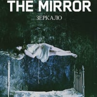 Austin Film Society presents <i>The Mirror</i>