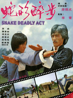 Austin Film Society presents Old School Kung Fu Weekend