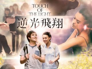 ReelAbilities, Houston Disabilities Film Festival 2015: Touch of the Light