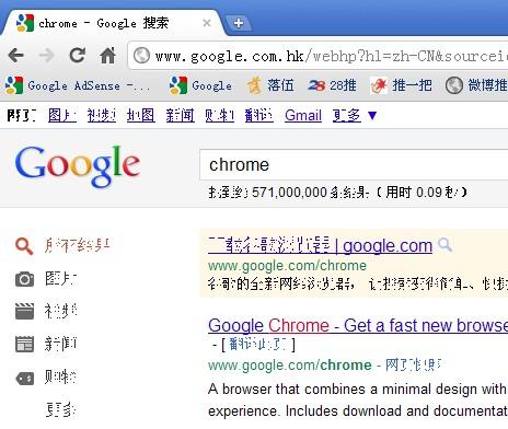 谷歌浏览器字体变小看不清的图片