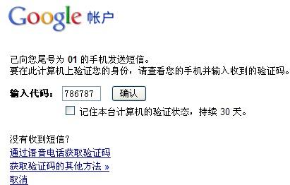 Google二步验证