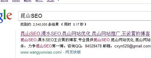 昆山SEO排于谷歌第一位