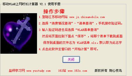 移动wlan上网时长查询器纪念版V2.1图3