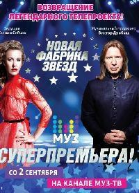 Шоу Новая Фабрика Звезд все выпуски подряд (2017)