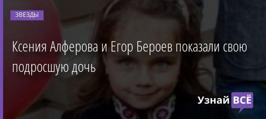 Ксения алферова с дочкой фото