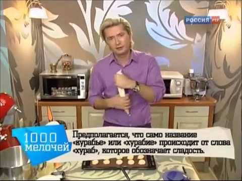 Курабье александр селезнев