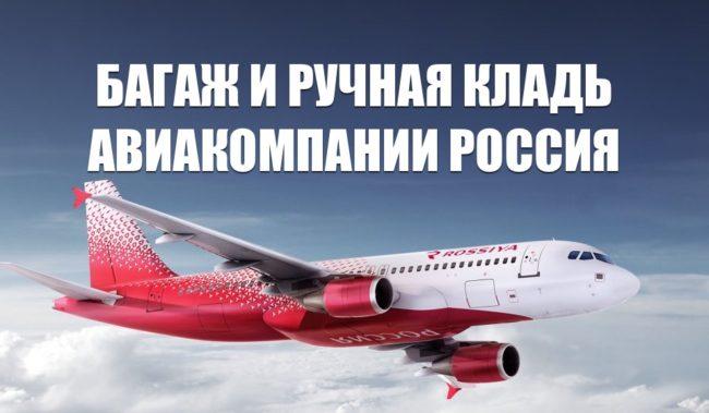 Вес багажа авиакомпания россия
