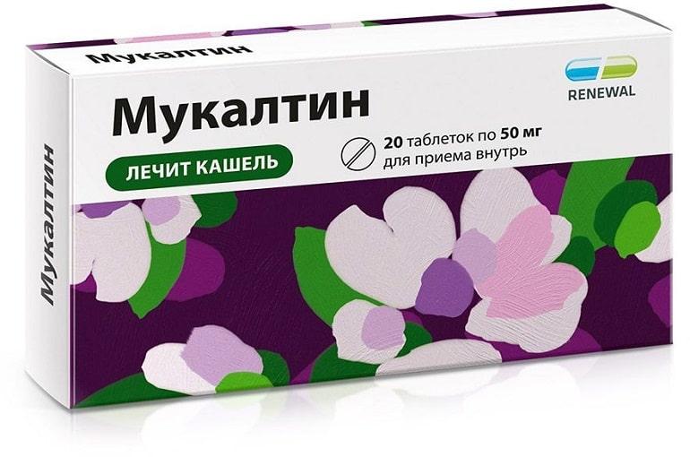 Мукалтин таблетки інструкція