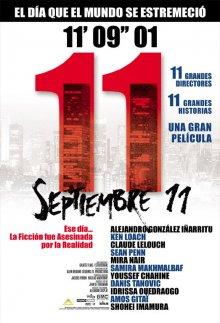11 сентября художественный фильм смотреть