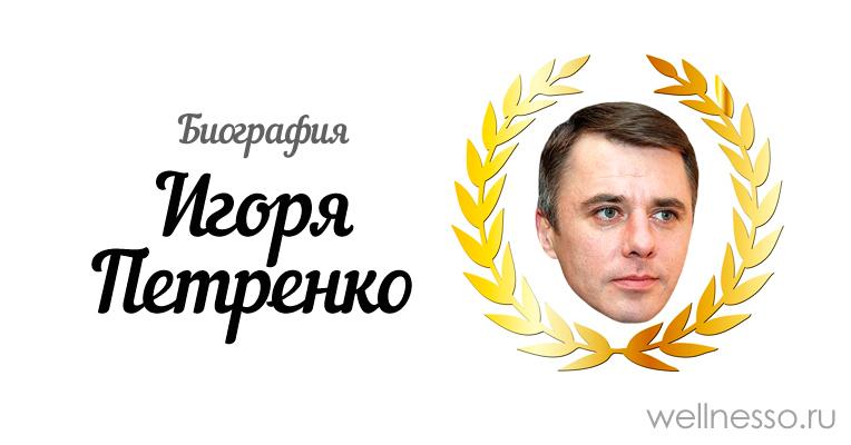 Игорь петренко личная жизнь сегодня