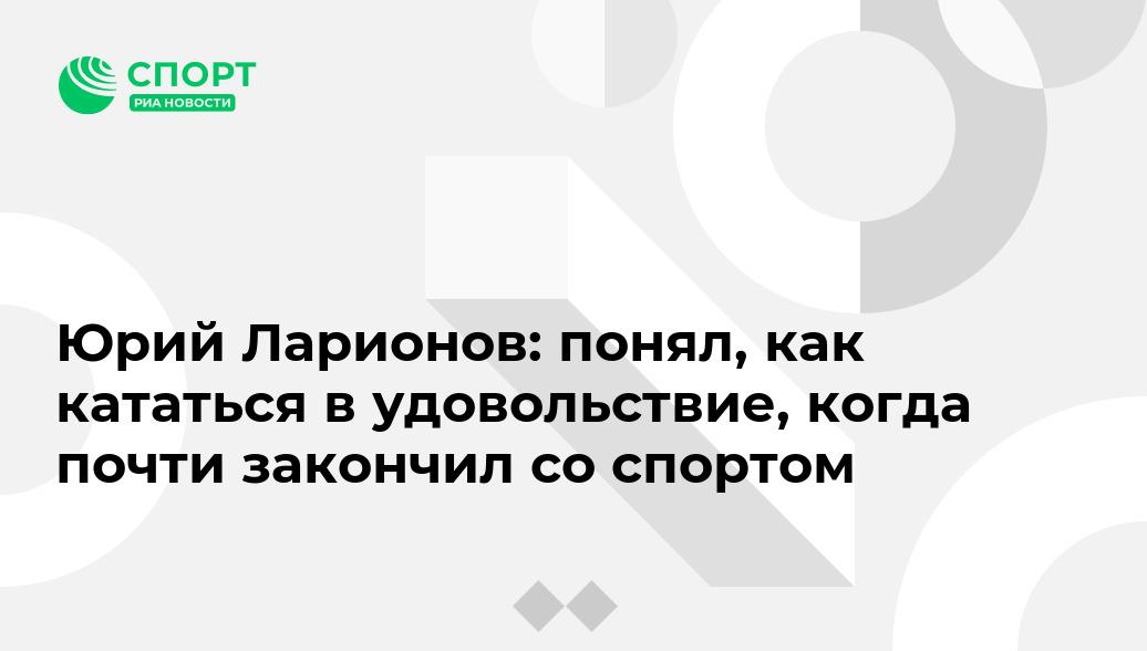 Юрий ларионов фигурист
