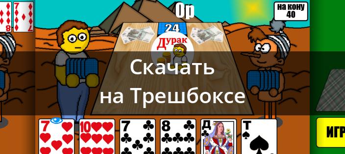 Игра в карты дурак на деньги