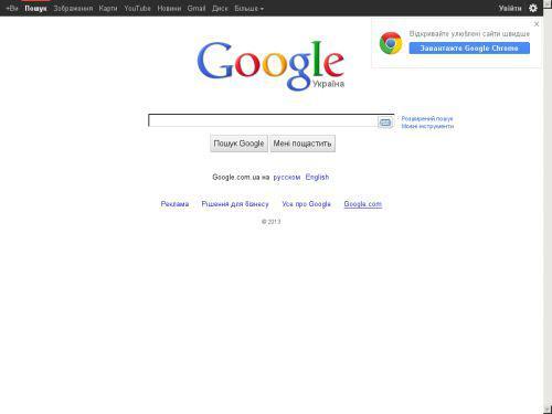 Пошукова система google україна