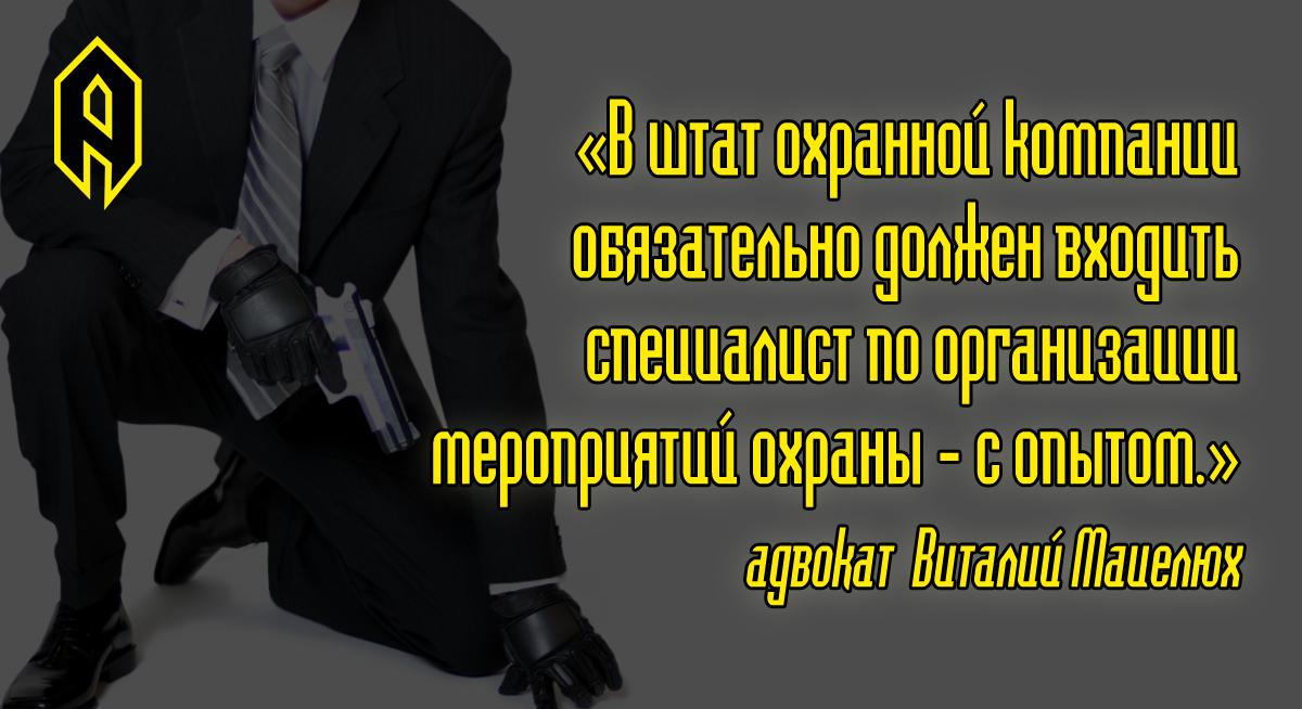 Как открыть охранную фирму в украине