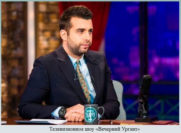 Телевизионное шоу Вечерний Ургант