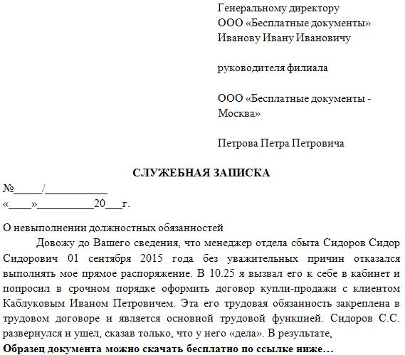 Служебная записка образец о нарушении должностных обязанностей