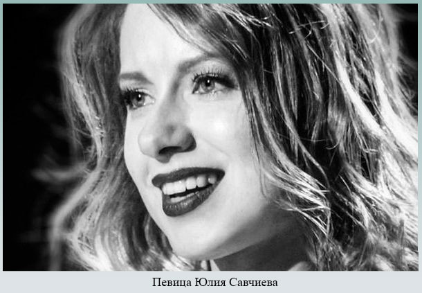 Певица Юлия Савичева