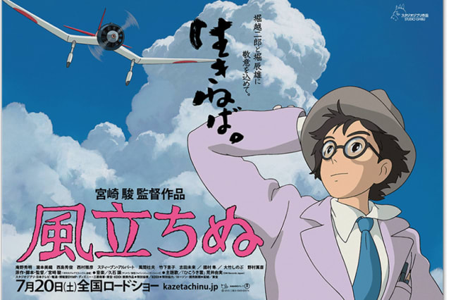 The Wind Rises is playing through Thursday, March 13, at the Avon Theater in Stamford.