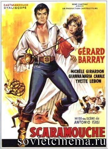 Скарамуш фильм 1963 смотреть онлайн бесплатно в хорошем качестве