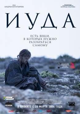 Фильм иуда 2014 википедия