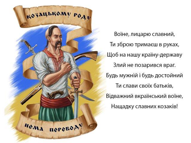 Відкритка для нащадків козаків - фото 282064