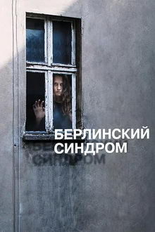 Фильм о рабстве девушки