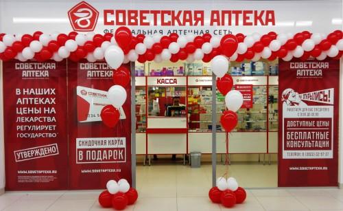 Вход в Советскую аптеку
