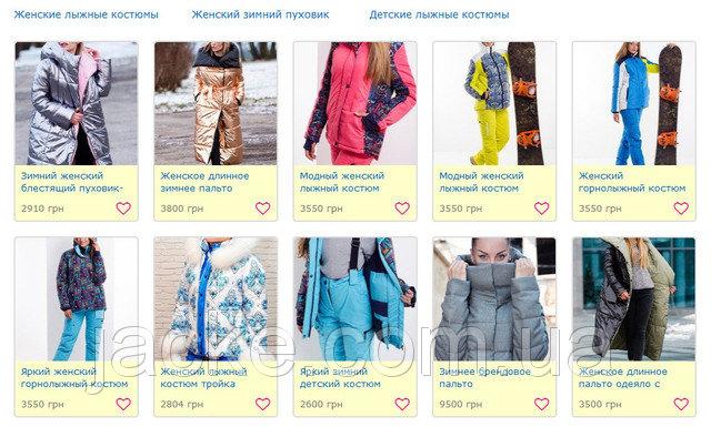 Интернет магазин одежды клумба