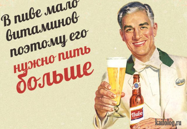 Реклама магазин разливного пива