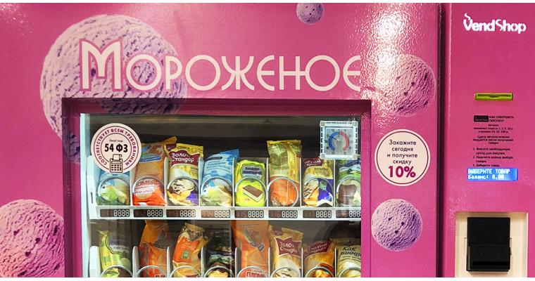Автомат по производству мороженого