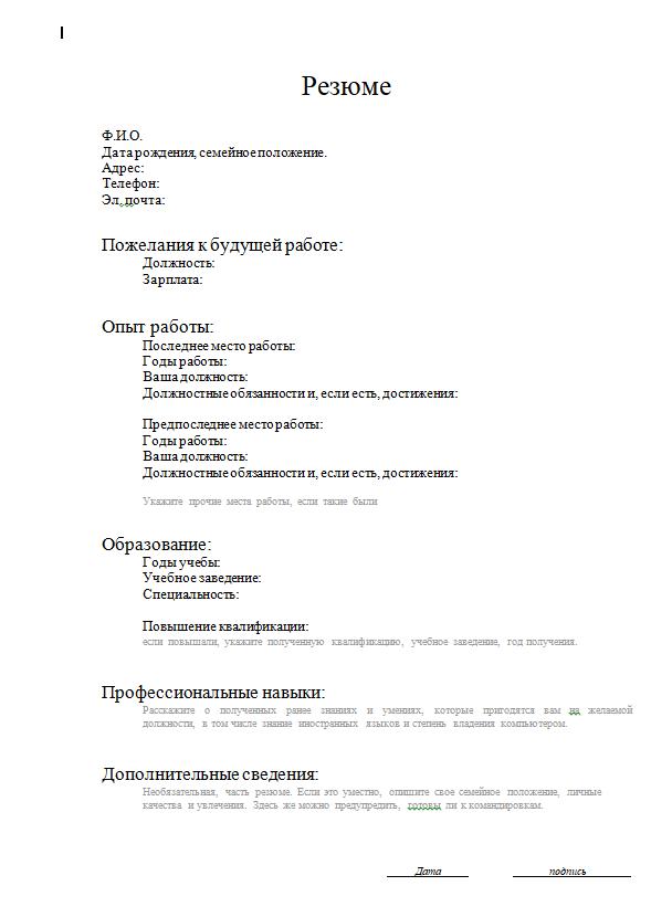 Резюме на работу бухгалтера примеры готовые