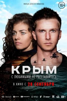 Крым фильм отзывы