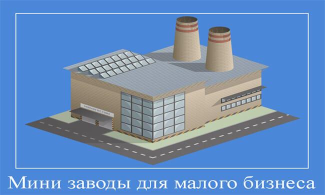 Мини завод бизнес