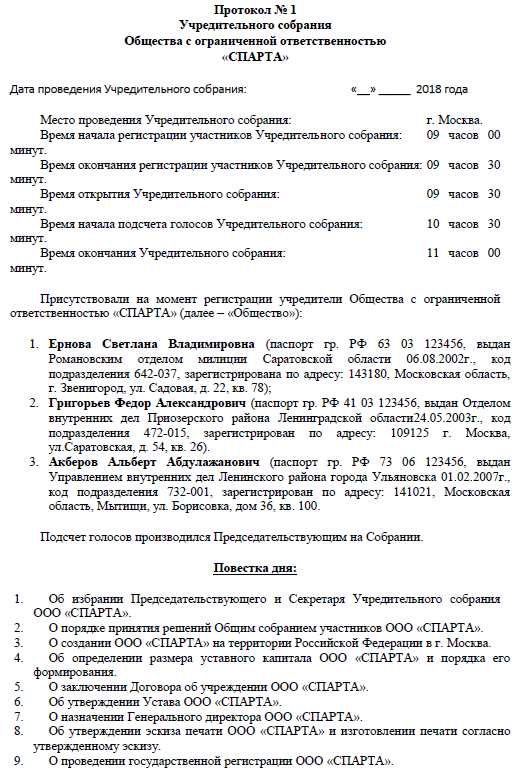 Протокол учредителей