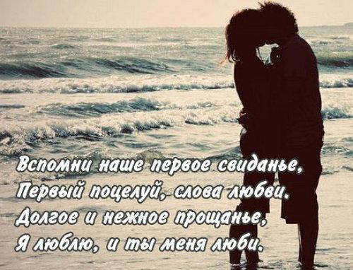 Признаться мужчине в любви