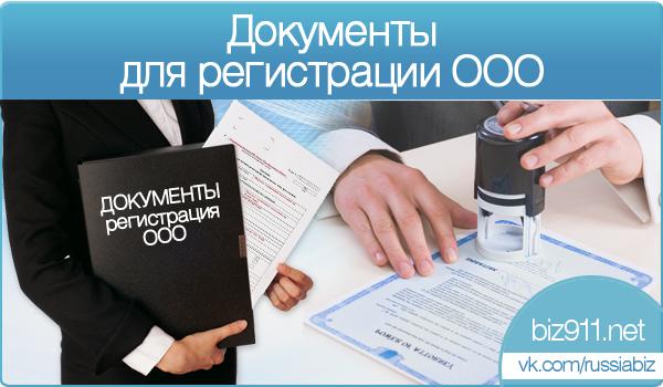 Какие нужны документы при регистрации ооо