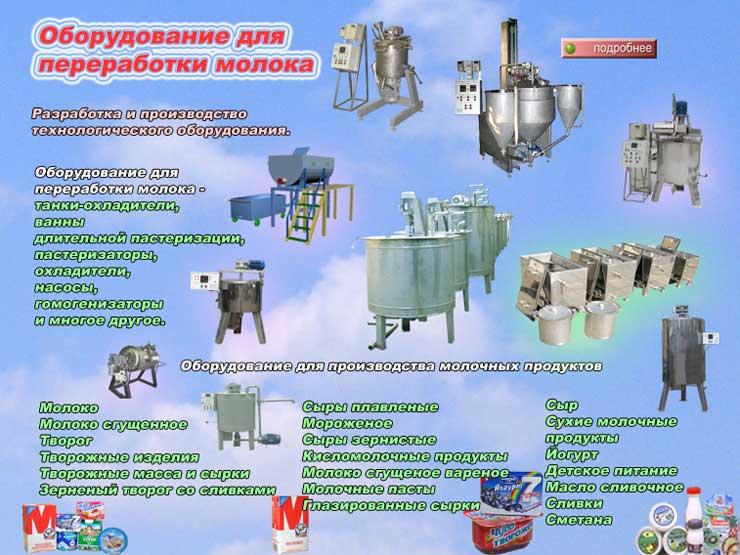 Технология производства молочных продуктов молока и