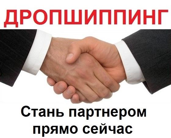 Дропшиппинг посуда украина